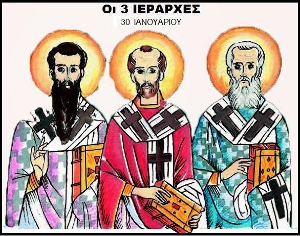 Καταργείται η αργία των Τριών Ιεραρχών